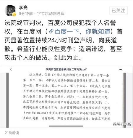 三言财经3月27日消息,今日,字节跳动副总裁李亮在今日头条上发布消息称,法院终审判决百度公司侵犯其个人名誉权,在百度网首页显著位置持续24小时刊登声明向其道歉。