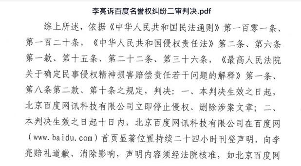 字节跳动李亮诉百度侵权胜诉:百度需刊登道歉声明