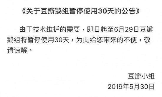 豆瓣公告:因技术维护 豆瓣鹅组将暂停使用30天