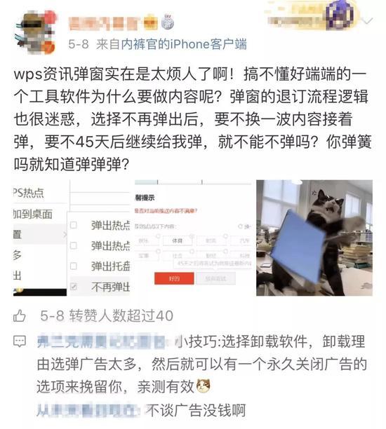 """低俗弹窗广告""""阴魂不散"""":WPS被指""""流氓""""推送"""
