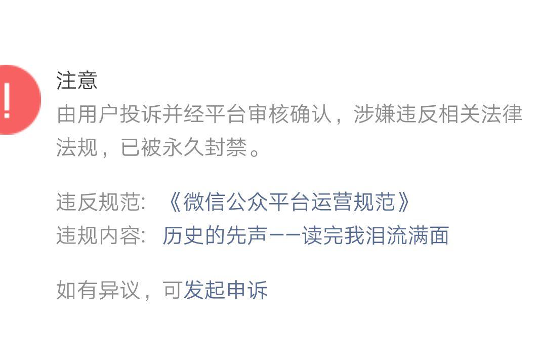 一公众号运营者称腾讯无故永久封号,对腾讯发起民事诉讼