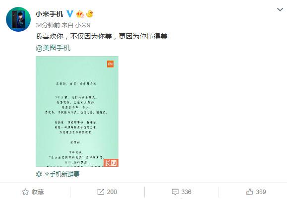 """小米将联合美图发布女性专属定制手机  代号""""小仙女"""""""