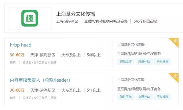 趣头条将在天津搭建审核团队