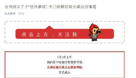 """台州成立国内首家垃圾分类教育学院:又名""""拉风学院"""""""