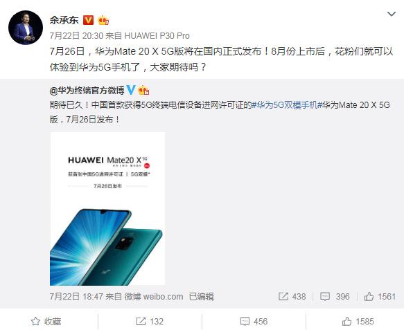 余承东:华为Mate 20 X 5G手机8月份上市