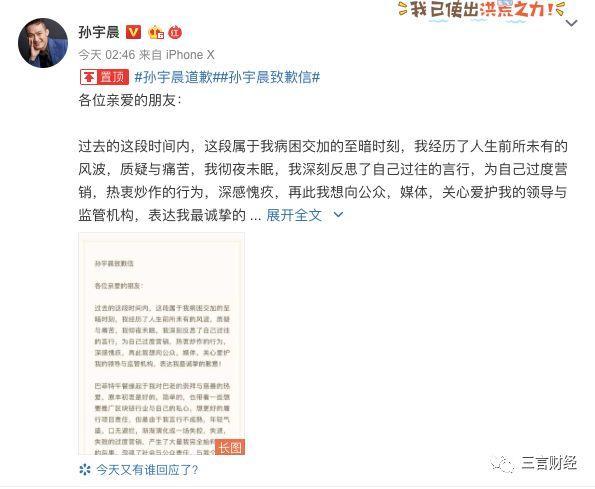 孙宇晨发致歉信:对过度营销、热衷炒作行为深感愧疚,9次提监管机构