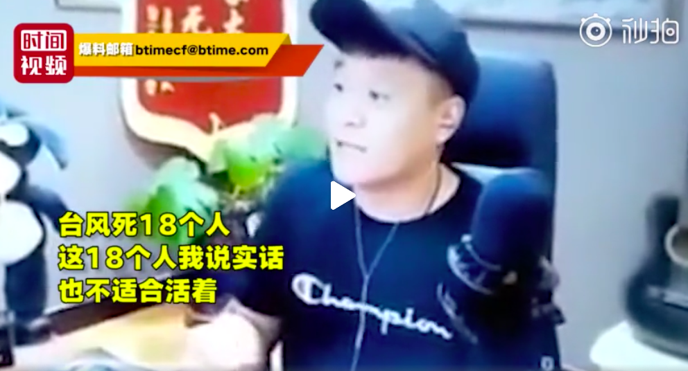 "YY主播调侃""利奇马""台风遇难者被刑拘"