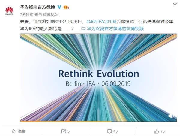 华为宣布9月6日有大动作:欲发布麒麟旗舰处理器 领先苹果高通