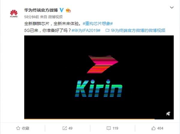 华为9月6日发布新一代麒麟处理器:或率先用于Mate 30