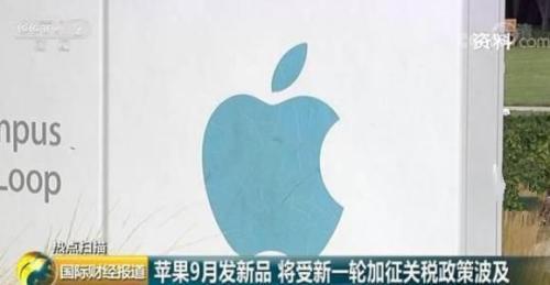 新iPhone9月亮相 加征关税或致苹果利润缩水50亿美元