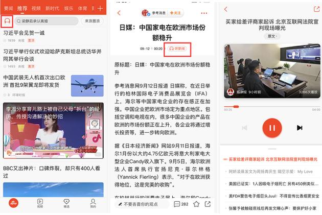 """新浪新闻App上线""""听新闻""""功能"""