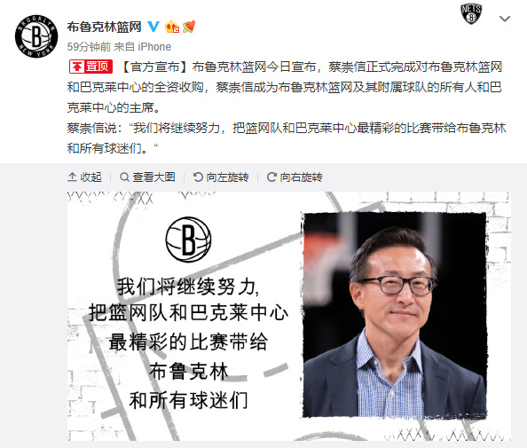 阿里巴巴集团联合创始人蔡崇信正式成为篮网队老板