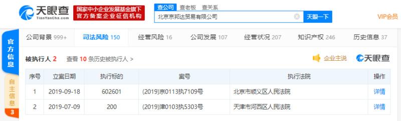 京东物流新增被执行人信息,执行标的超60万