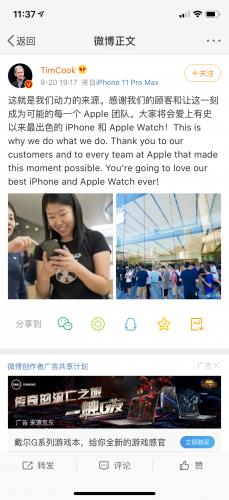 库克:大家会爱上有史以来最出色的iPhone和Watch
