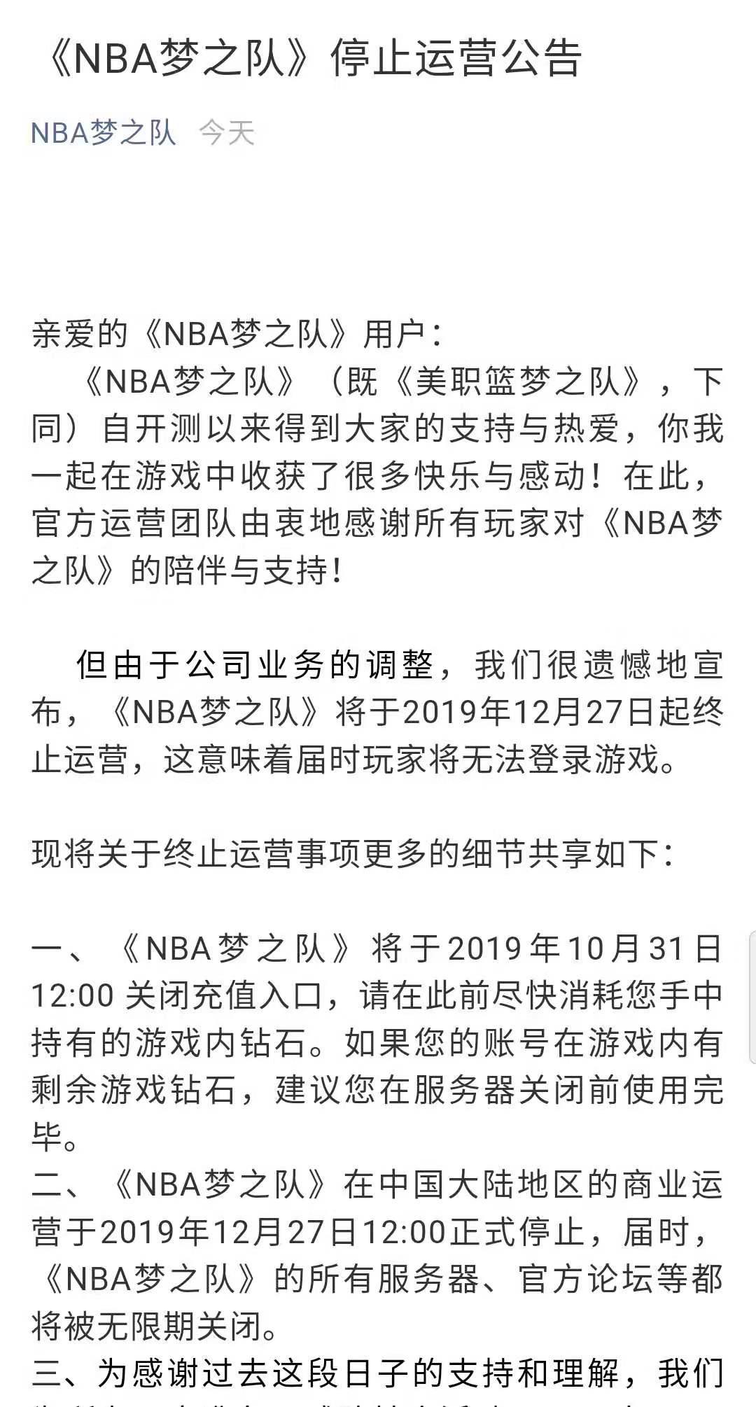 《NBA梦之队》手游将于今年12月27日起停止运营