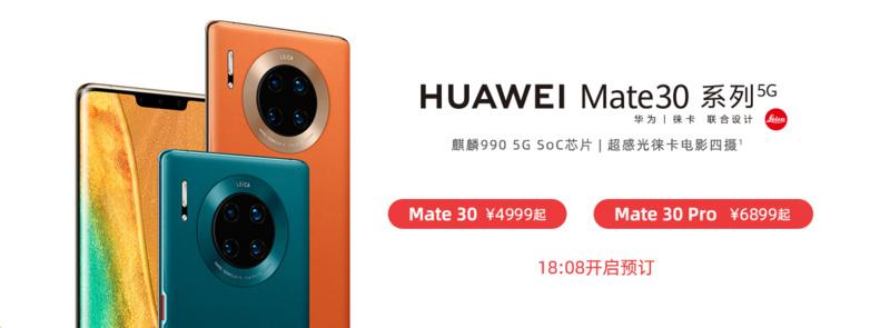 华为Mate 30系列5G版今日将开启预订,4999元起