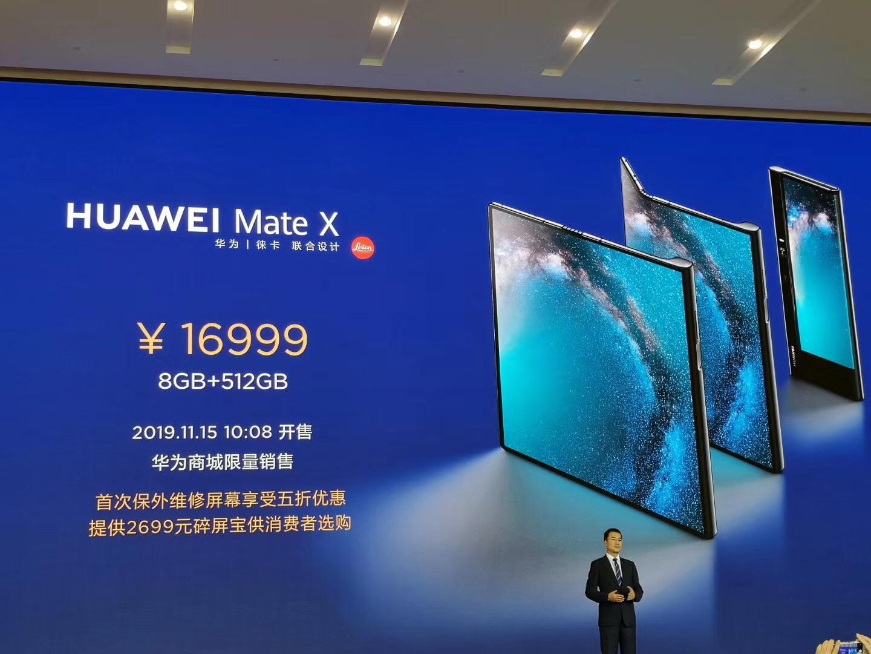 华为Mate X折叠屏手机将于11月15日正式发售 售价16999元