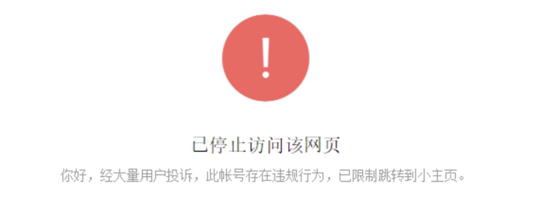 一批币圈媒体微信公众号被封