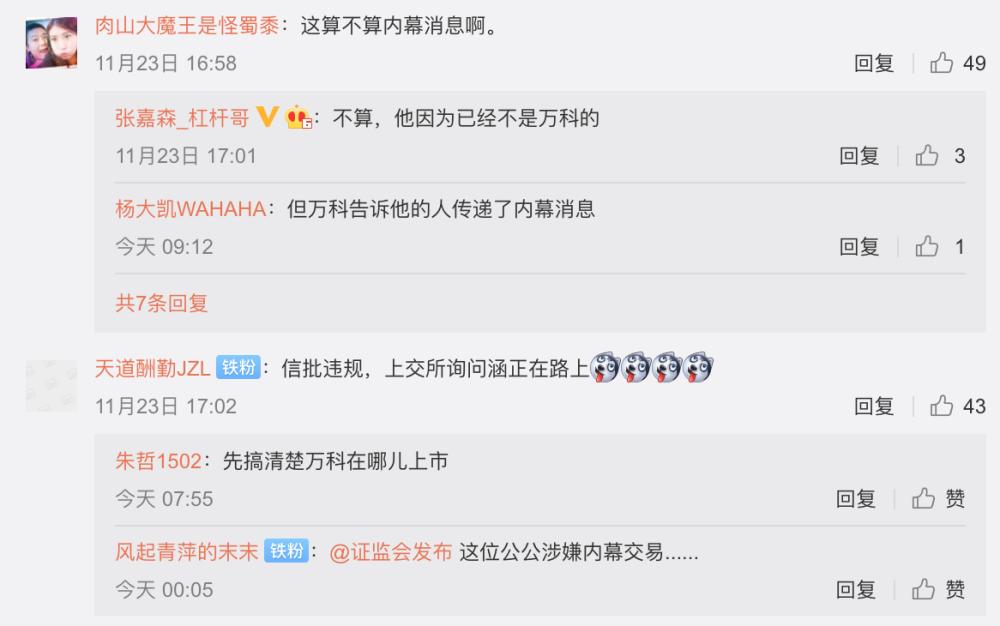 王石:万科年报会非常好 律师:涉嫌泄露内幕信息