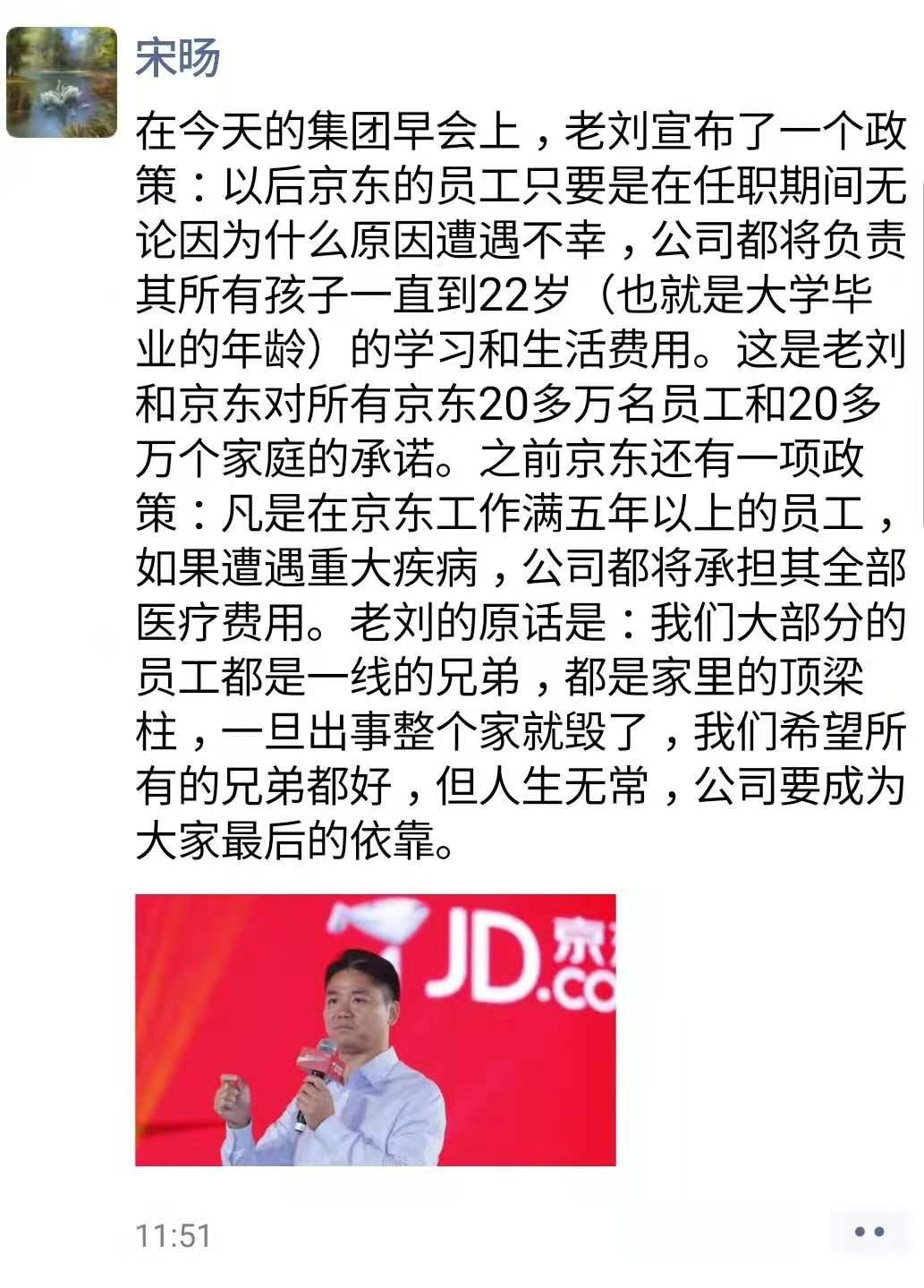 刘强东:若京东员工遭遇不幸,公司将负责其孩子学习和生活费用至22岁