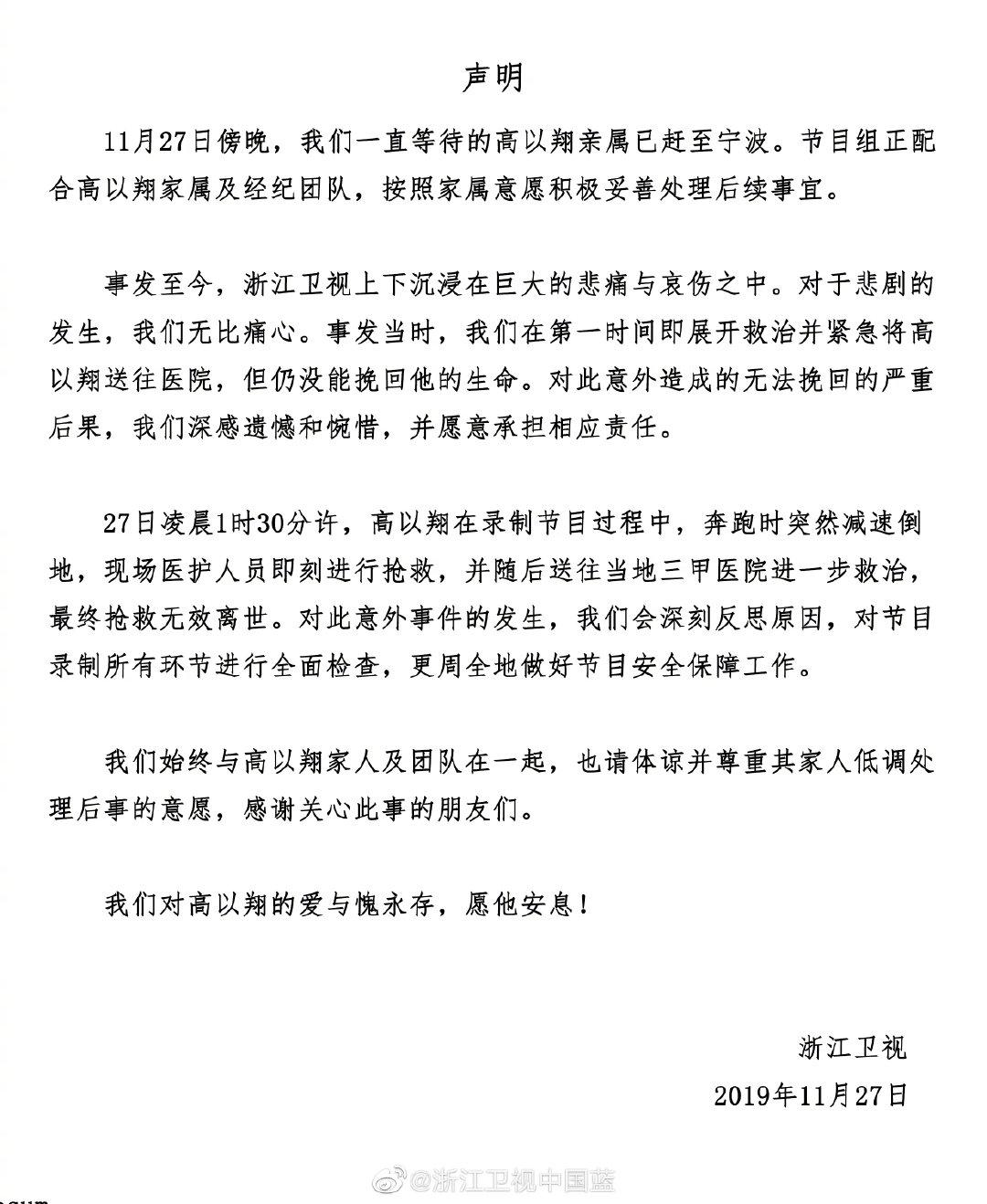 浙江卫视就高以翔去世发表声明:将对节目录制所有环节进行检查 愿承担相应责任