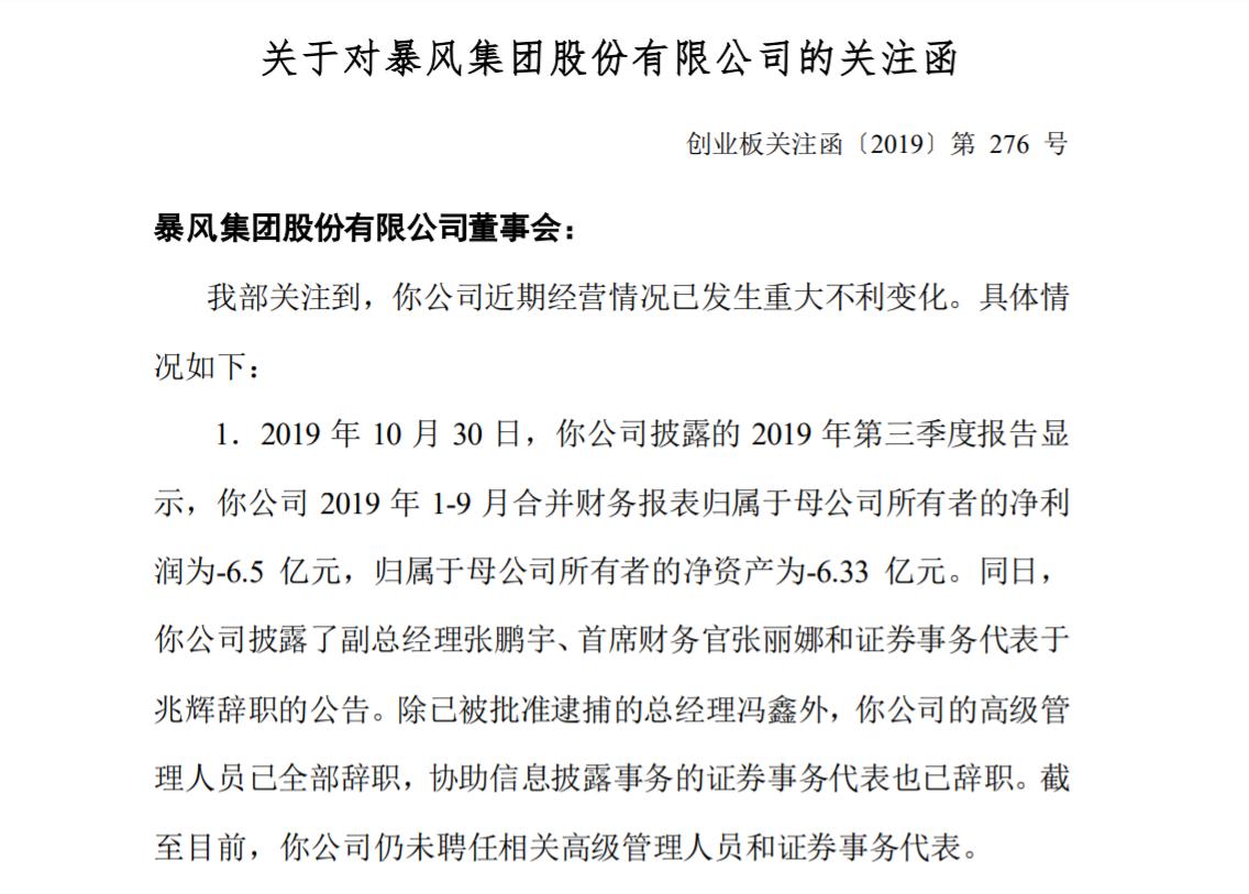 暴风集团收到深交所关注函:高管离职 业务陷入停顿状态