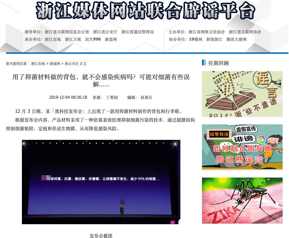 罗永浩发布抑菌材料 丁香园:用了它该病还是会病的