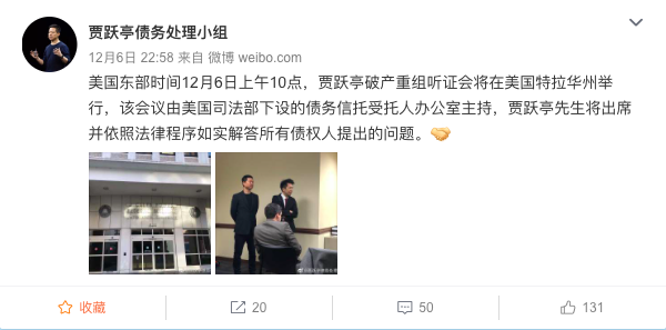 贾跃亭在美出席听证会:否认隐匿资产