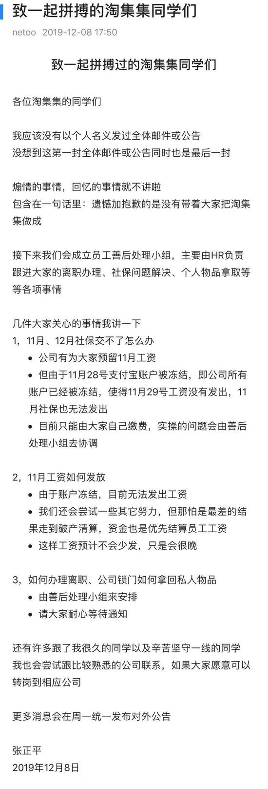 淘集集CEO发布全员邮件:已成立员工善后处理小组