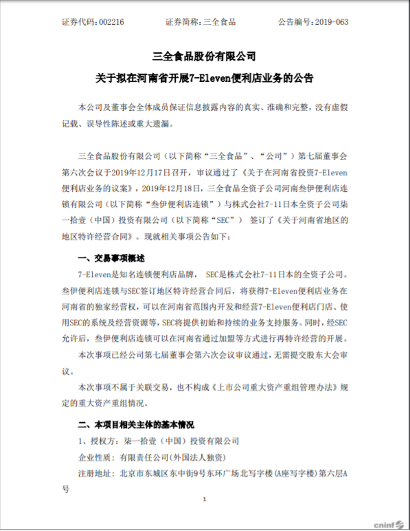 三全食品拟在河南省开展7-Eleven便利店业务