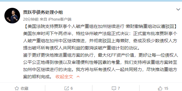 贾跃亭债务处理小组:美法院支持其破产重组继续进行