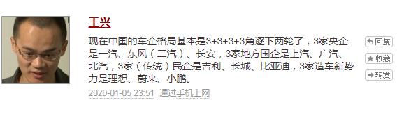 美团王兴谈中国车企格局:新势力中理想、蔚来、小鹏将角逐下两轮