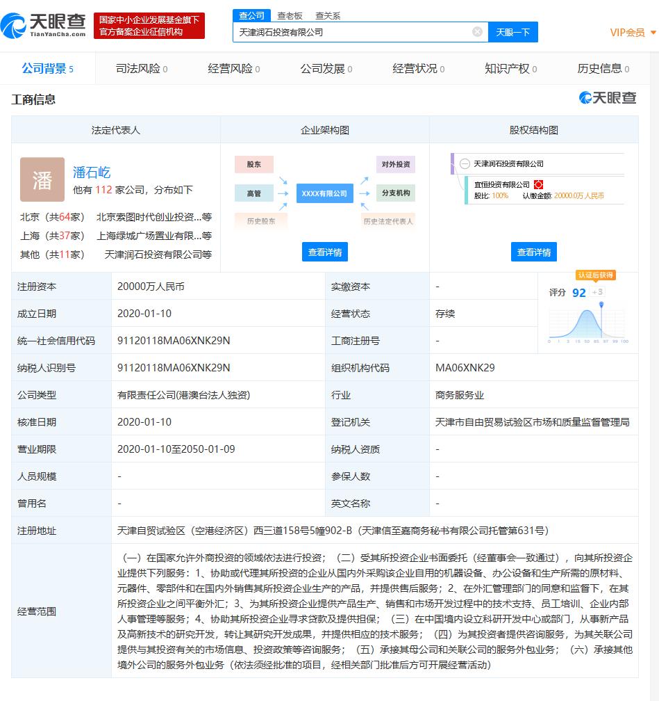 潘石屹名下再增新公司,注册资本2亿元
