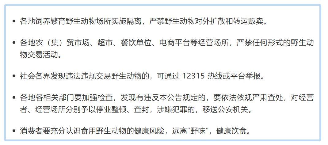 微信:将严厉打击微信个人账号售卖野生动物违禁品