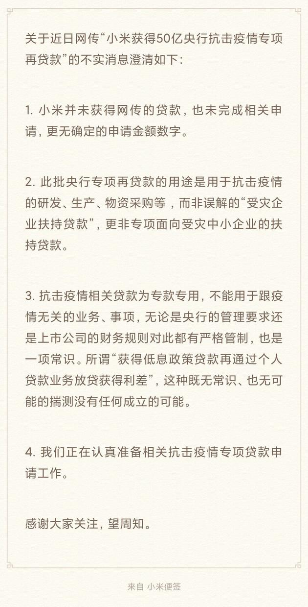 """小米回应""""50亿疫情贷款申请"""":未完成相关申请"""