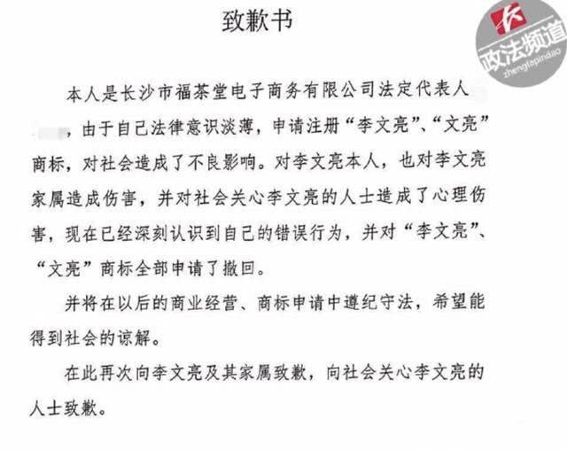 李文亮医生去世后两家公司抢注商标 现均已道歉