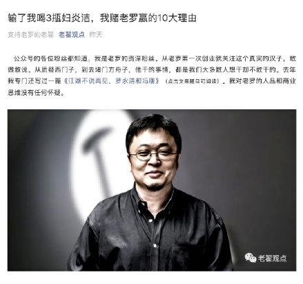 罗永浩回复网友喝妇炎洁打赌:创业导致一场古怪的饮食文化活动