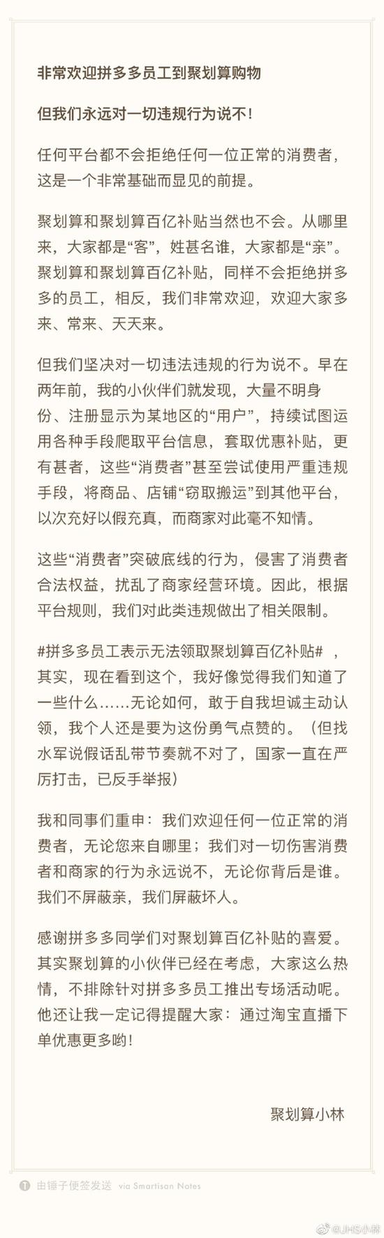"""阿里巴巴回应""""封拼多多员工淘宝账号"""":对伤害消费者和商家行为说不"""