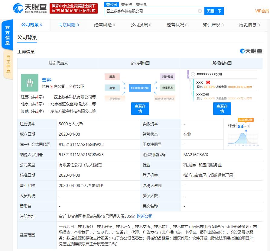 京东数科成立氢上数字科技有限公司,注册资本5000万元