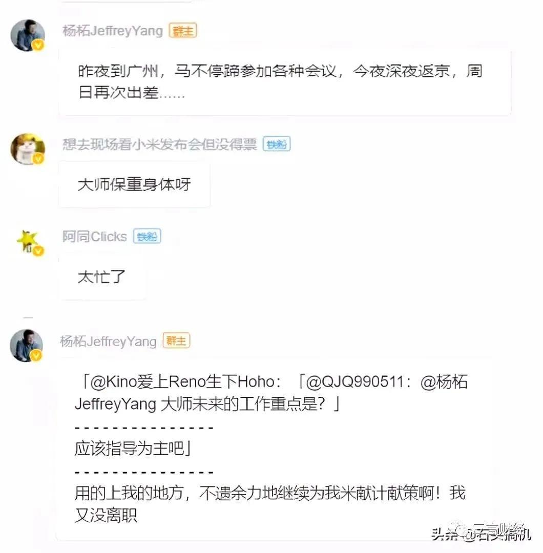 """<b>小米公布杨柘因身体缘故辞去,反而变成""""雷军不满意?</b>"""