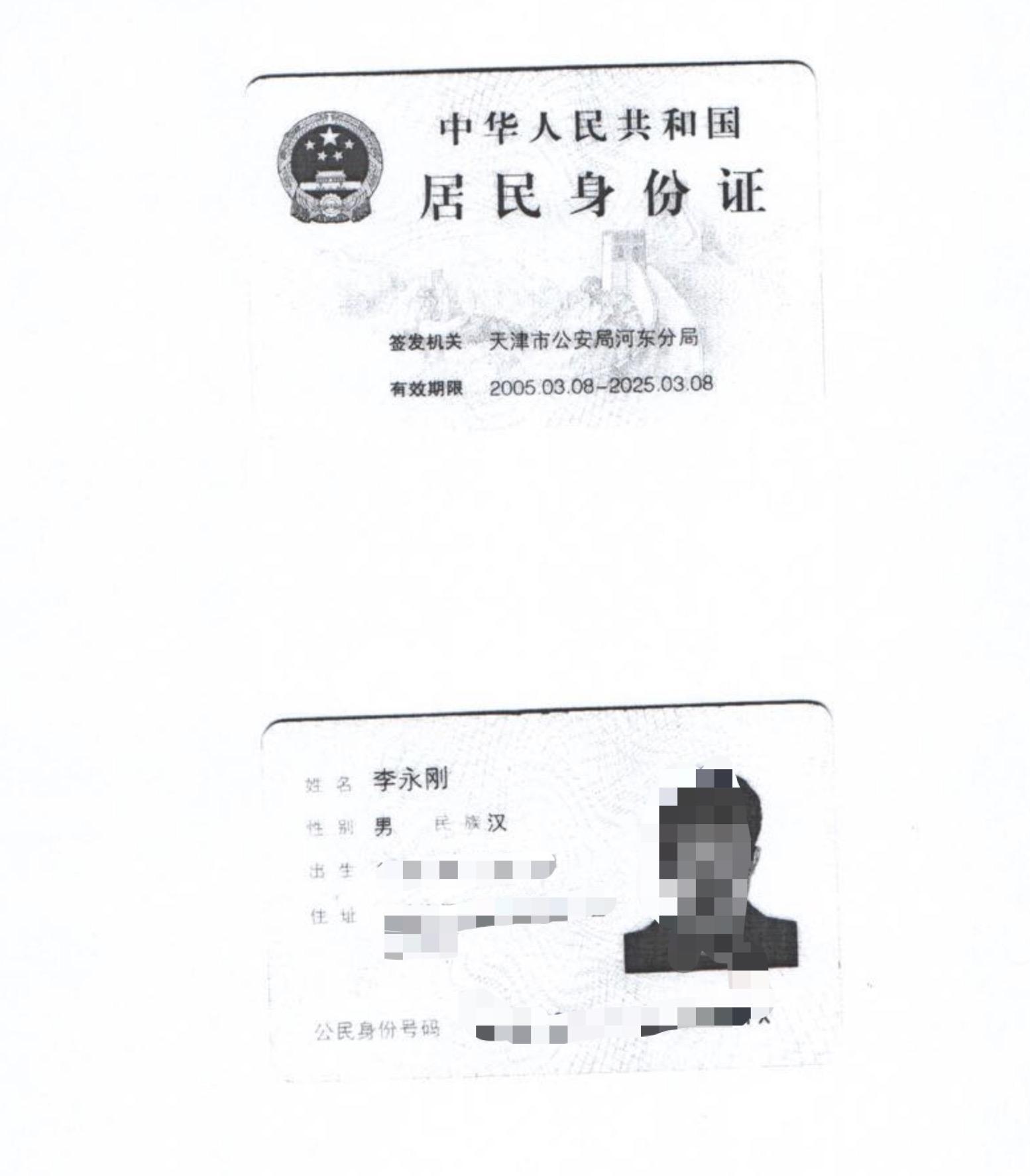 李永刚身份证.jpeg