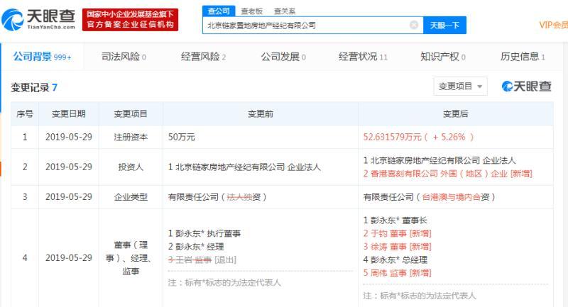 链家引入香港股东