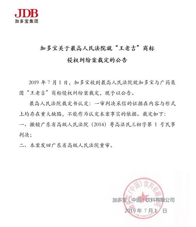 最高法将加多宝与广药王老吉商标侵权纠纷案发回重审