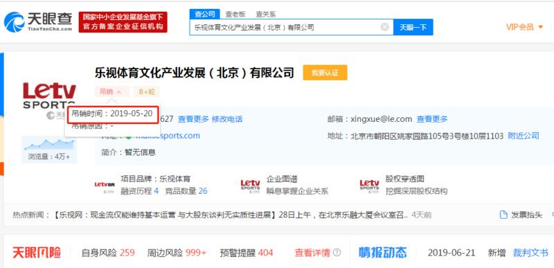 乐视体育文化产业发展(北京)有限公司被吊销营业执照