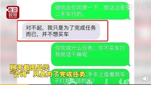 """网曝宁波车商遭58同城""""水军""""恶意扣费 平台:网络黑产所为,已报警"""