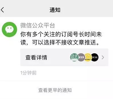 微信内测新功能:提醒用户可停止接收长期不更新公众号推送