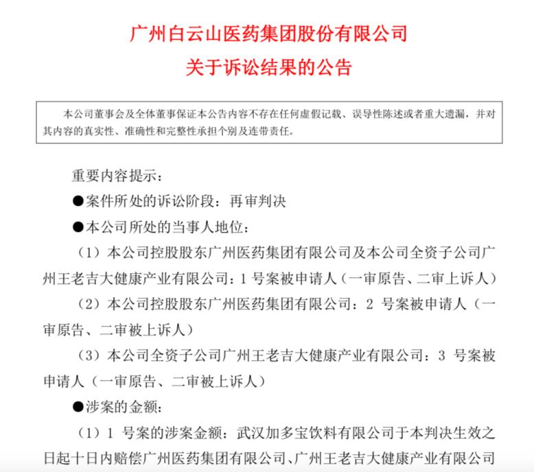 法院判决加多宝赔偿广药集团、王老吉公司共计100万元