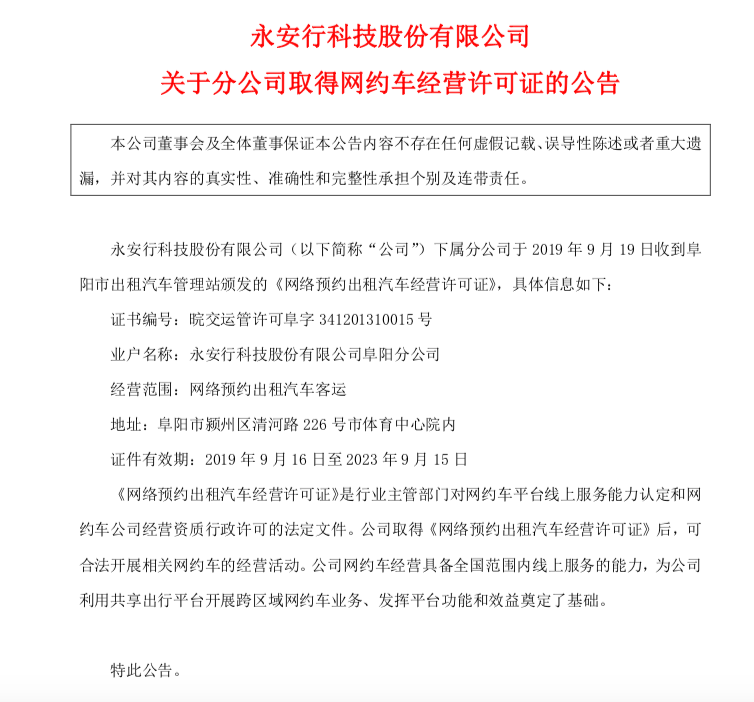 永安行:分公司取得网约车经营许可证