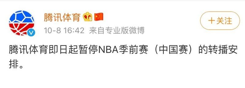 腾讯体育:即日起暂停NBA季前赛(中国赛)的转播安排