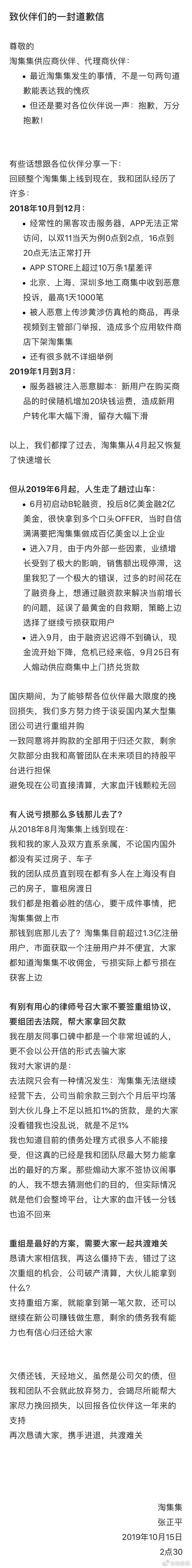 淘集集CEO发商家致歉信:钱都亏在获客上,再僵持下去很难拿到货款